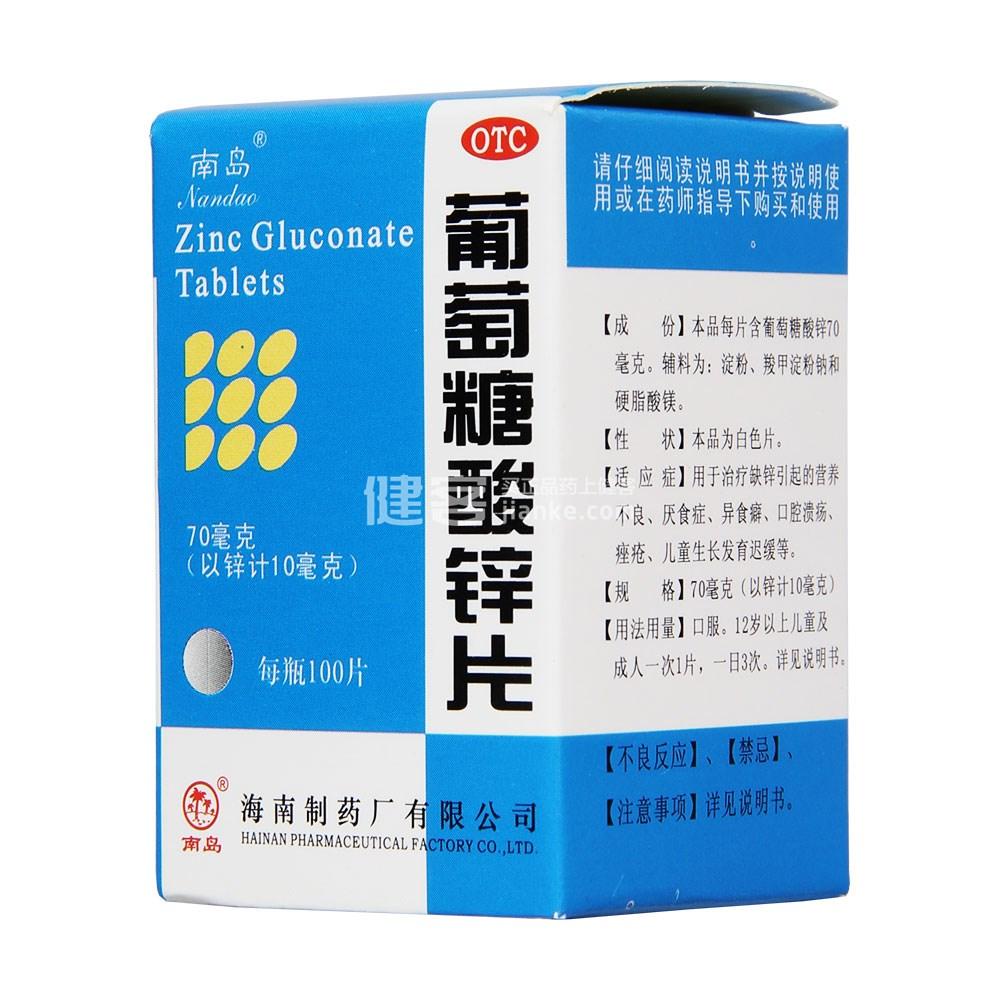 葡萄糖酸锌片
