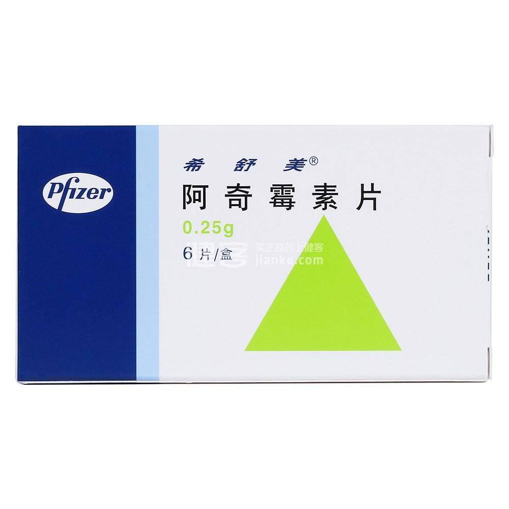 阿奇霉素片