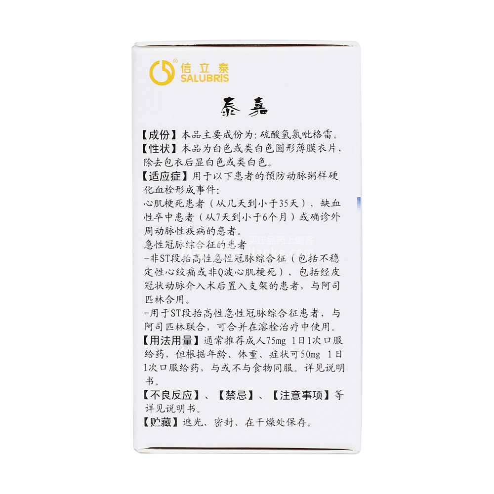 硫酸氢氯吡格雷片(泰嘉)