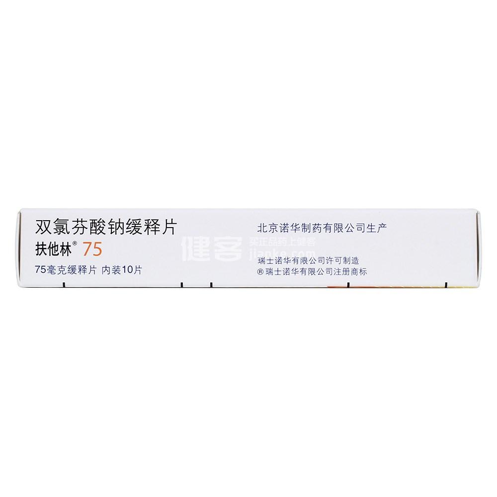 双氯芬酸钠缓释片(扶他林)