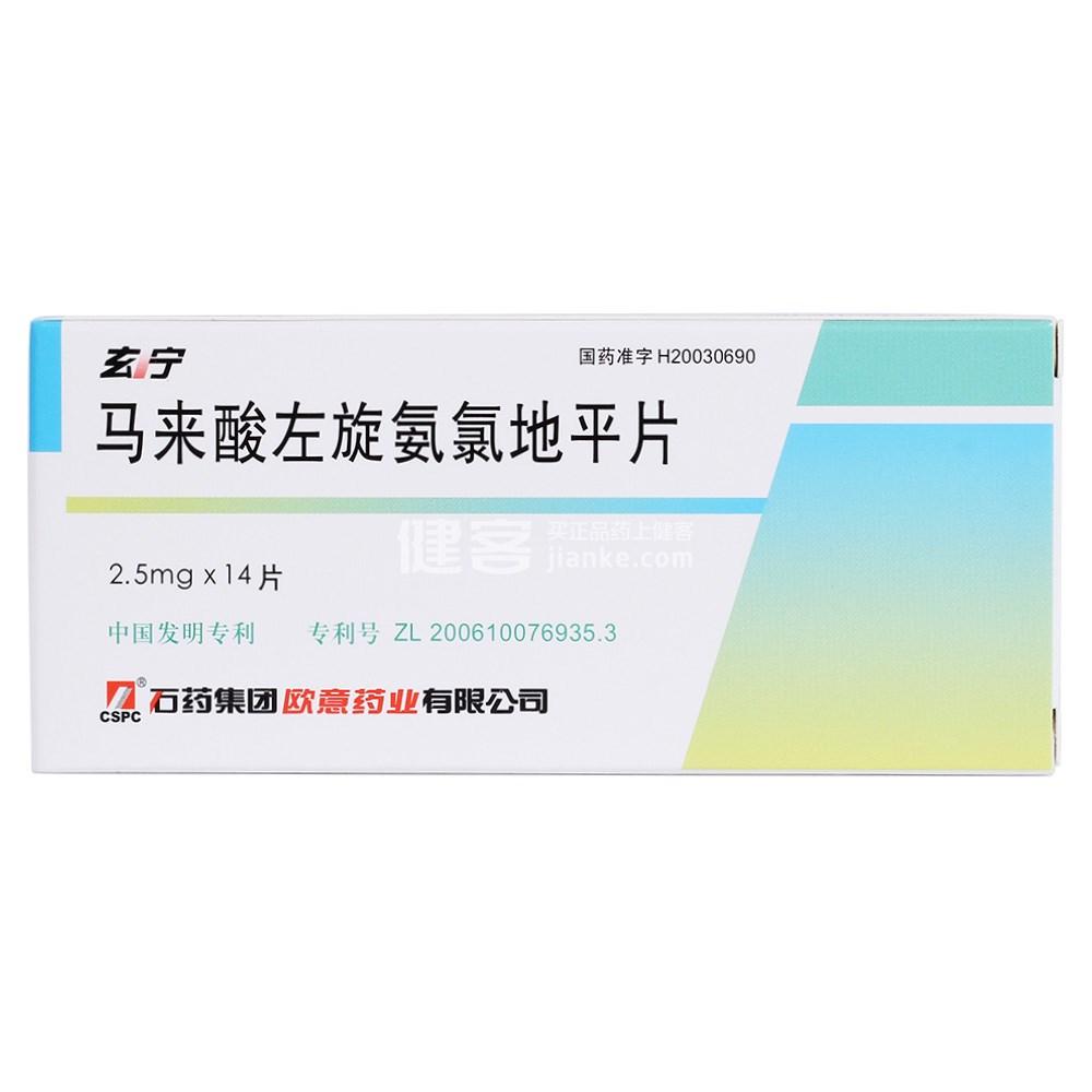 马来酸左旋氨氯地平片