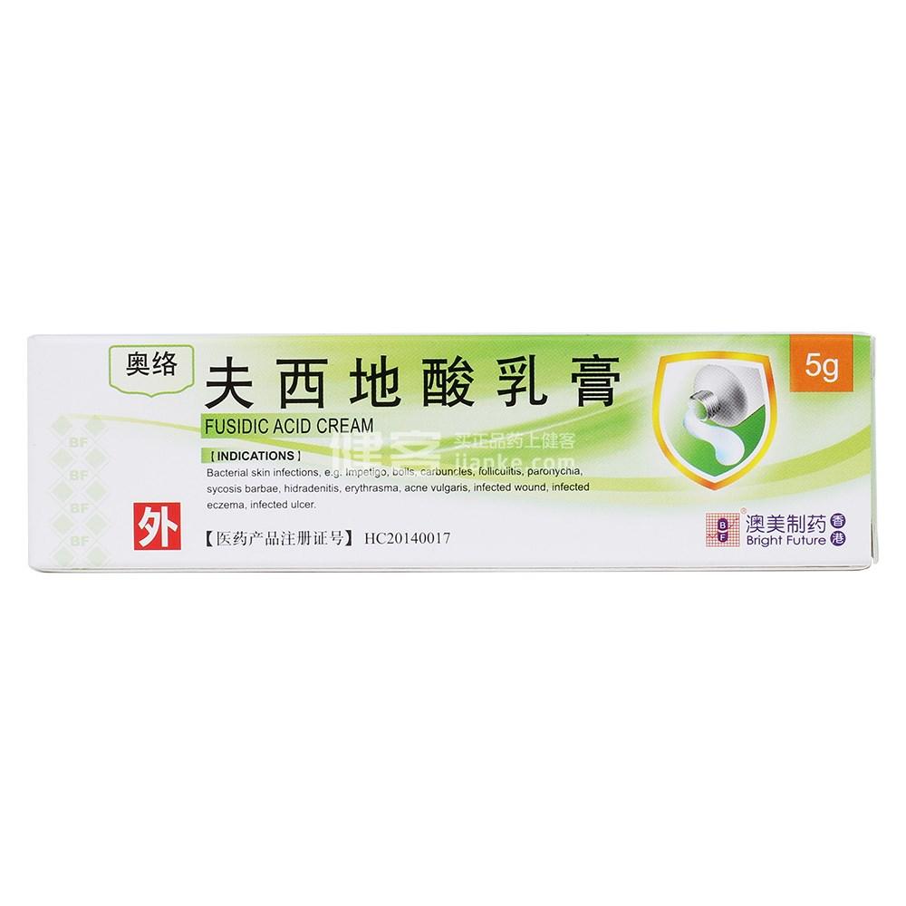 夫西地酸乳膏(奥络)