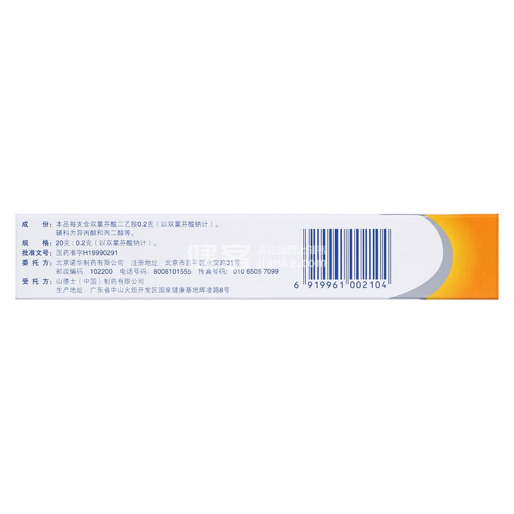双氯芬酸二乙胺乳胶剂(扶他林)