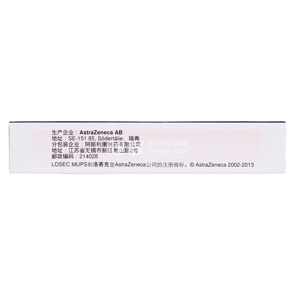 奥美拉唑镁肠溶片