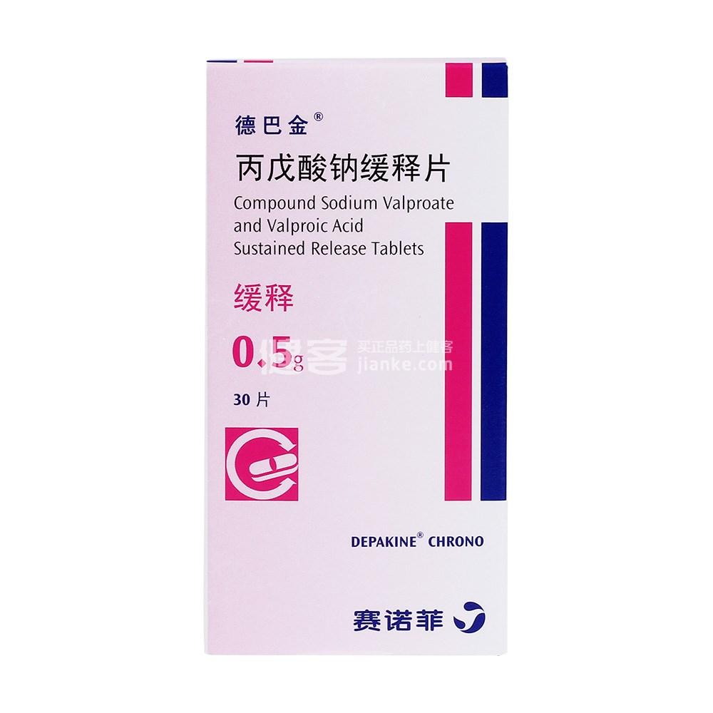 丙戊酸钠缓释片(德巴金)