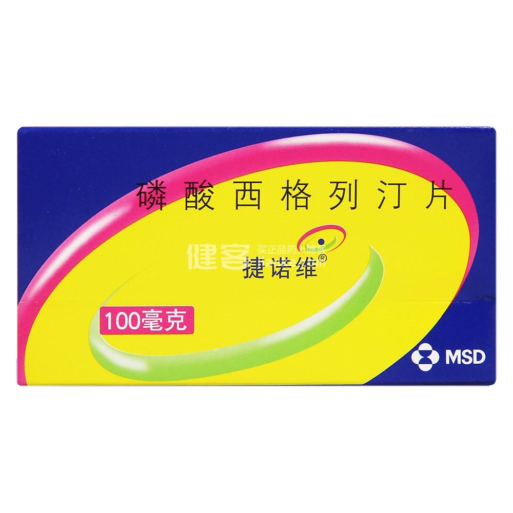 磷酸西格列汀片