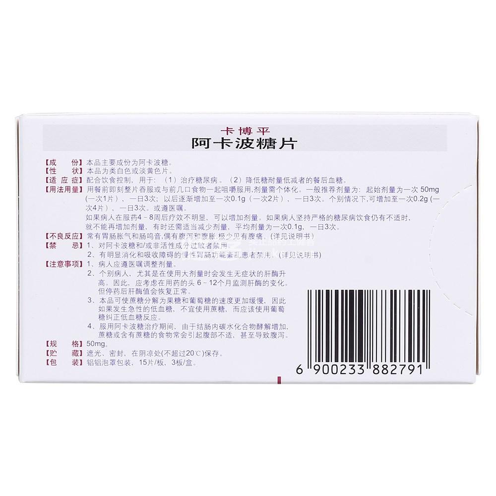 阿卡波糖片(卡博平)