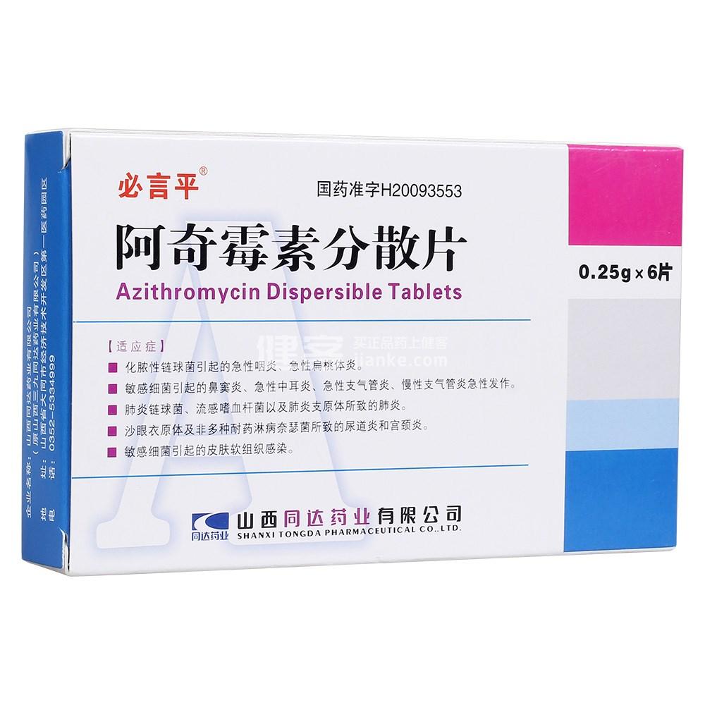 阿奇霉素分散片(必言平)
