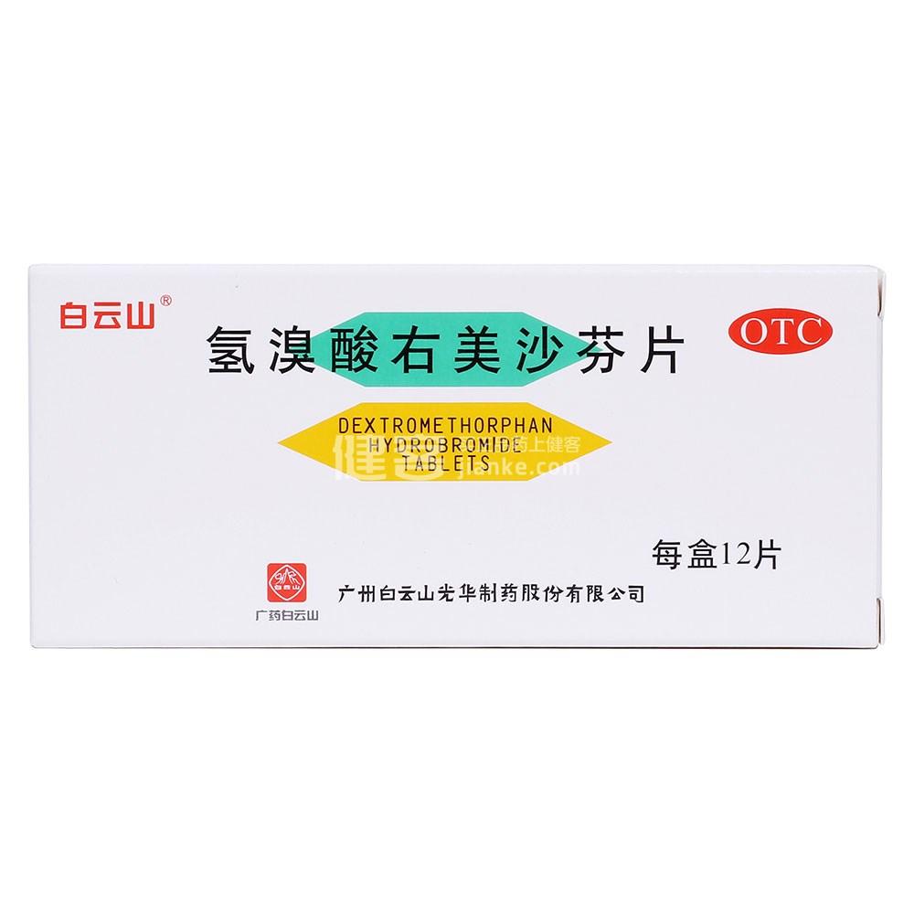 氢溴酸右美沙芬片(白云山)