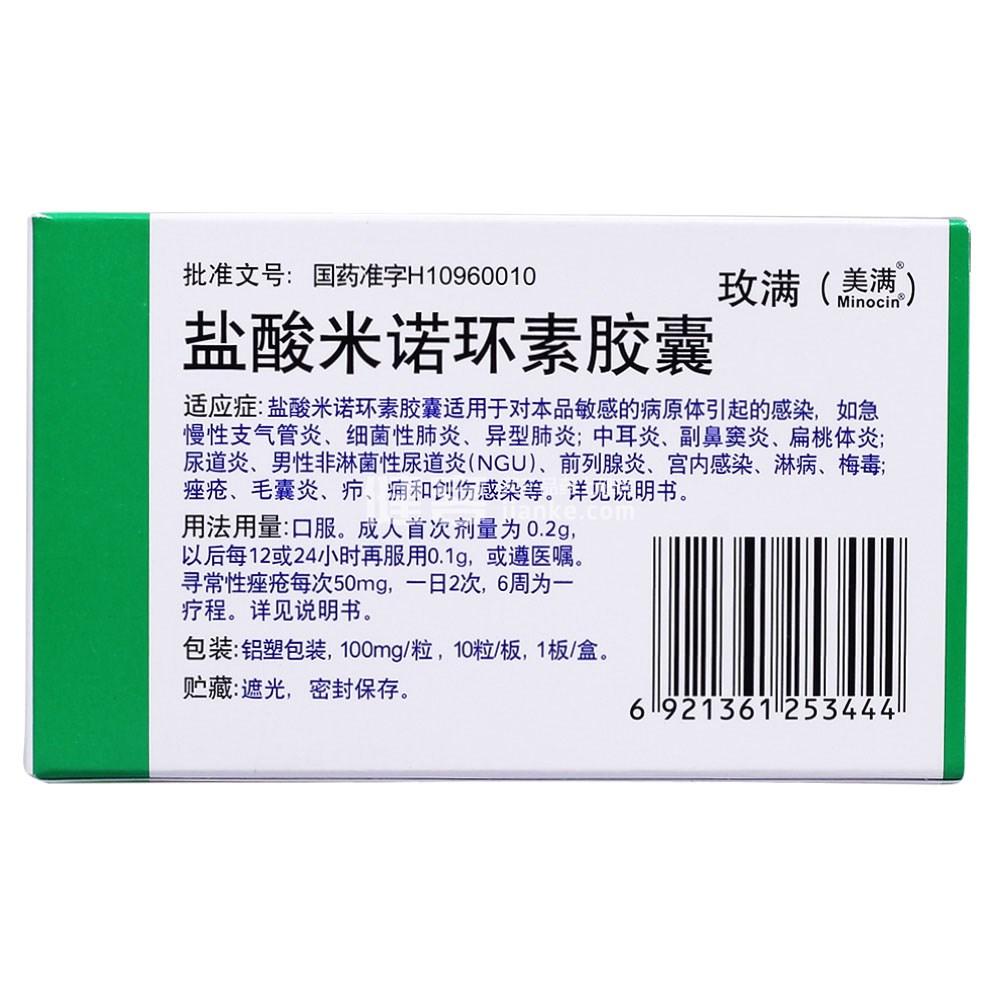 盐酸米诺环素胶囊