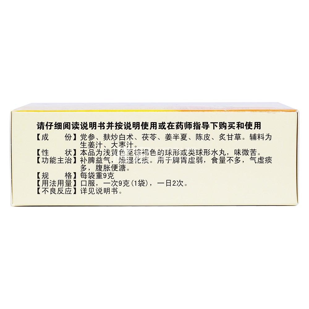 六君子丸(紫鑫)