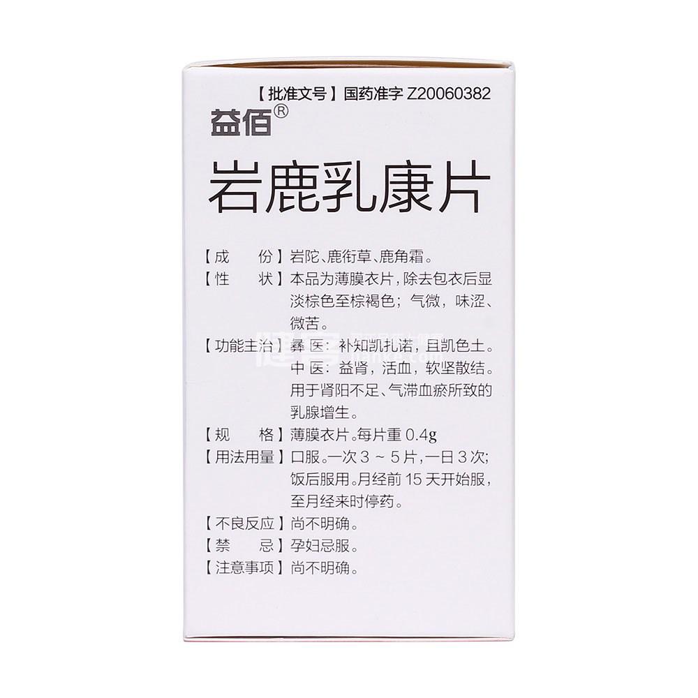 岩鹿乳康片