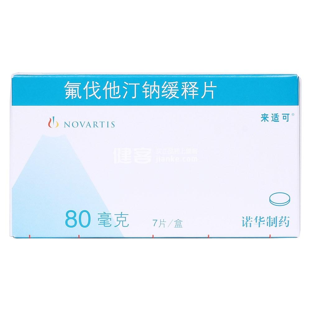 氟伐他汀钠缓释片