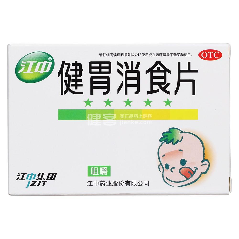 健胃消食片(儿童)