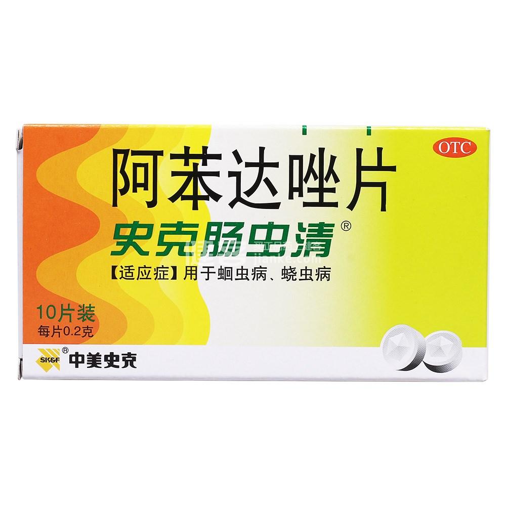 阿苯达唑片(史克肠虫清)