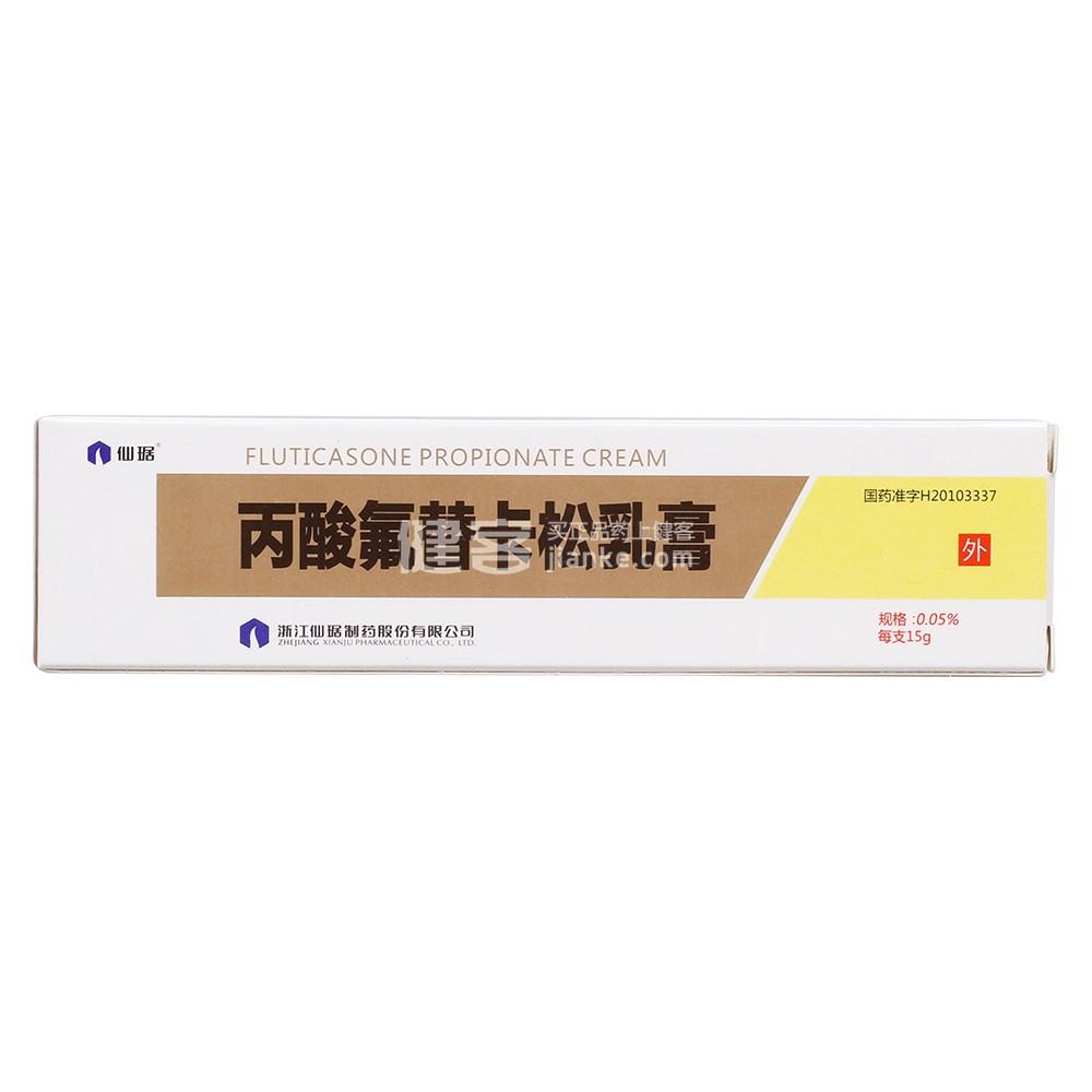 丙酸氟替卡松乳膏