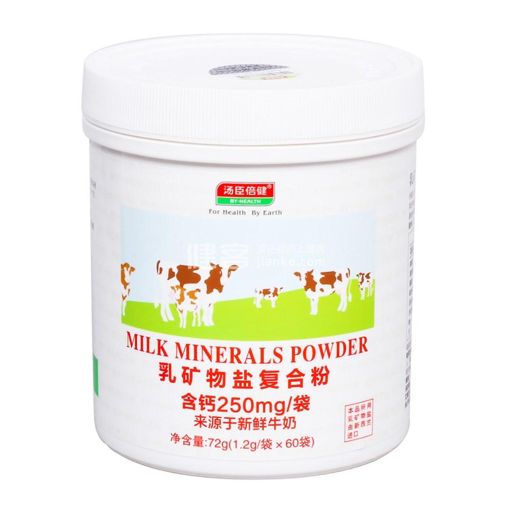 乳矿物盐复合粉