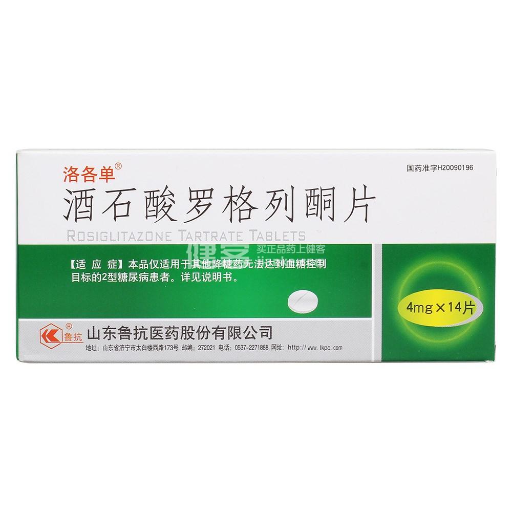 酒石酸罗格列酮片