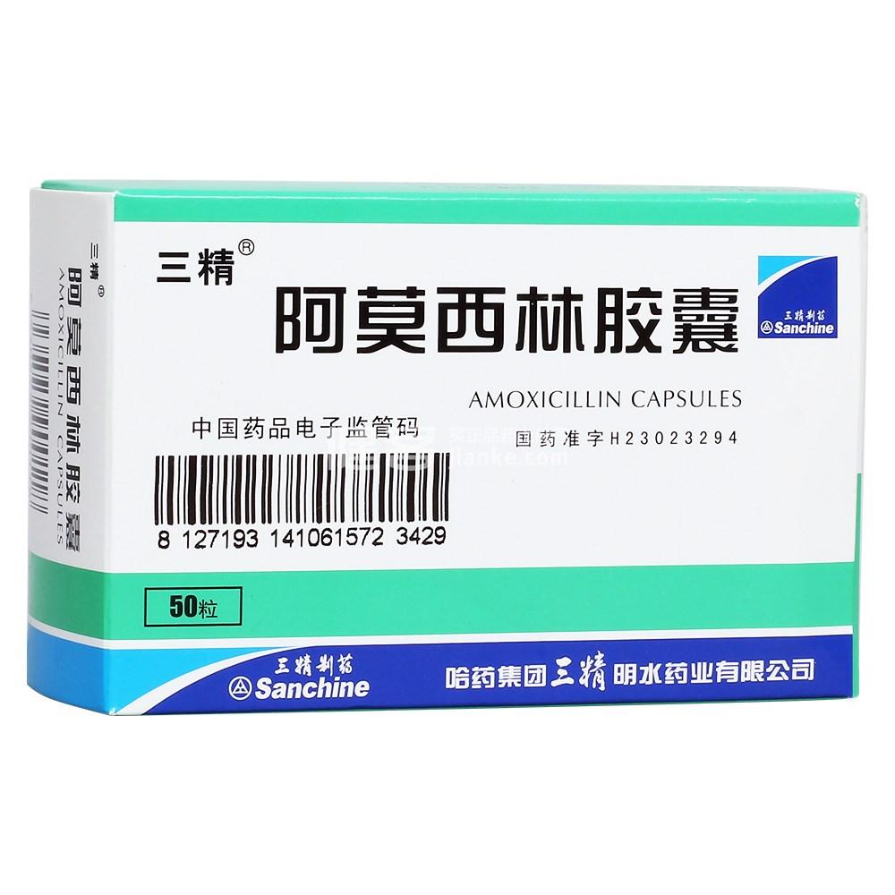 阿莫西林胶囊(三精)