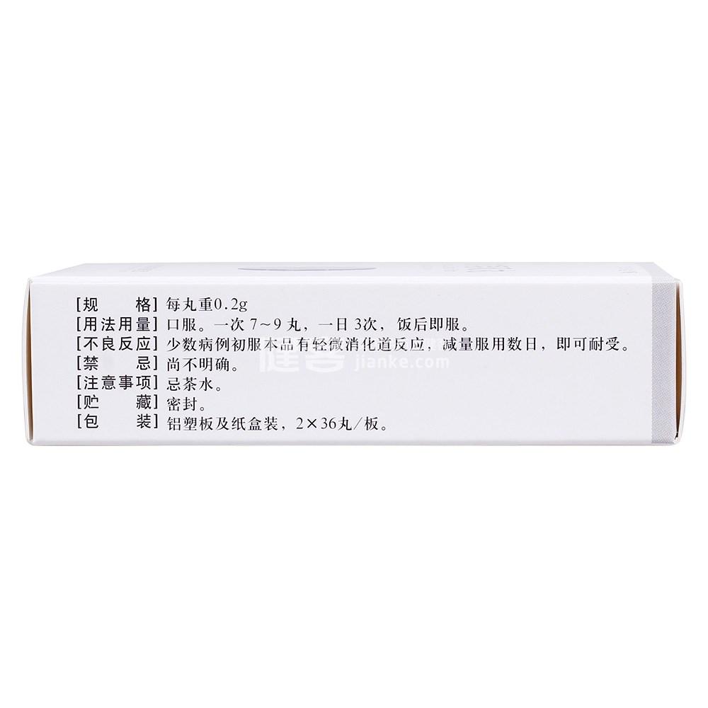 复方皂矾丸