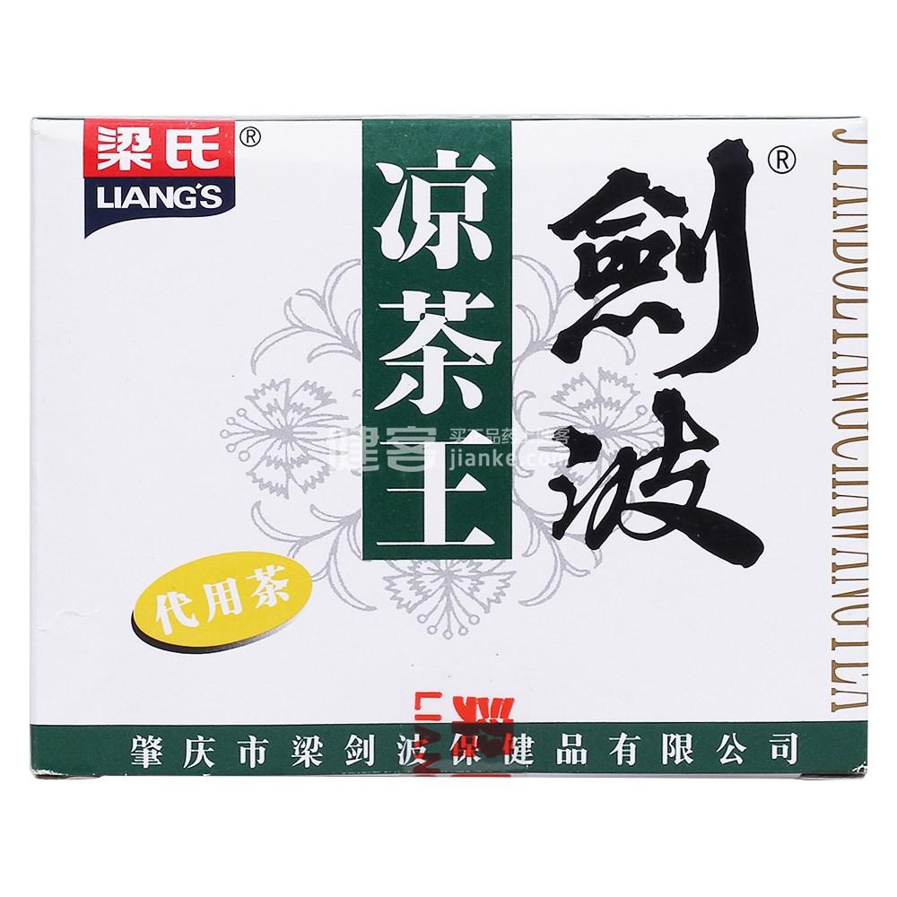 剑波凉茶王