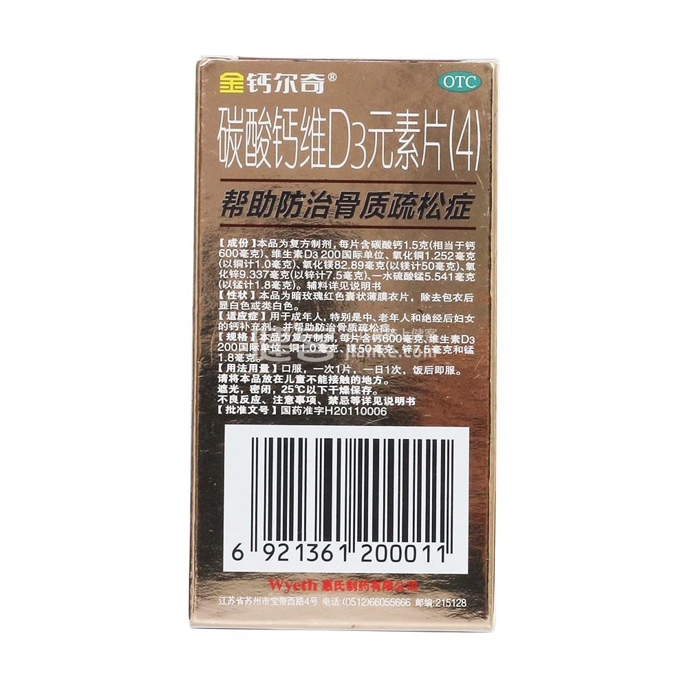 碳酸钙维D3元素片(4)