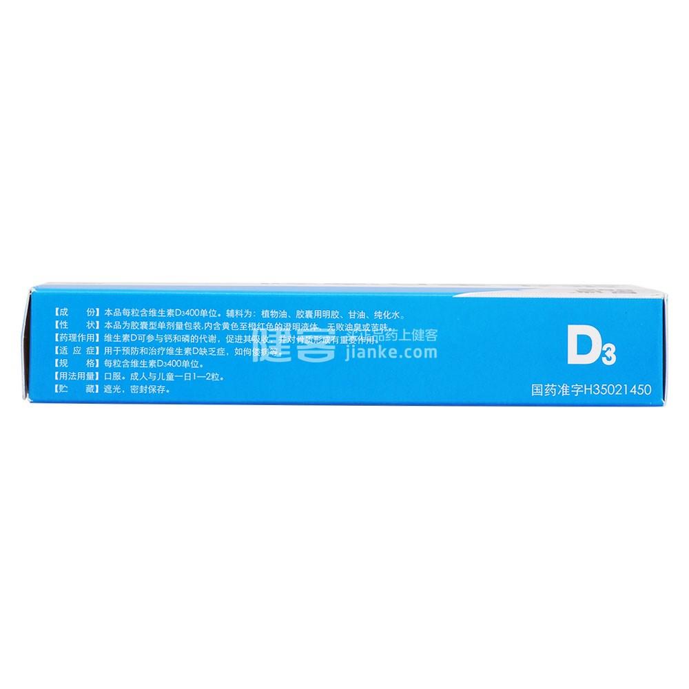 维生素D滴剂