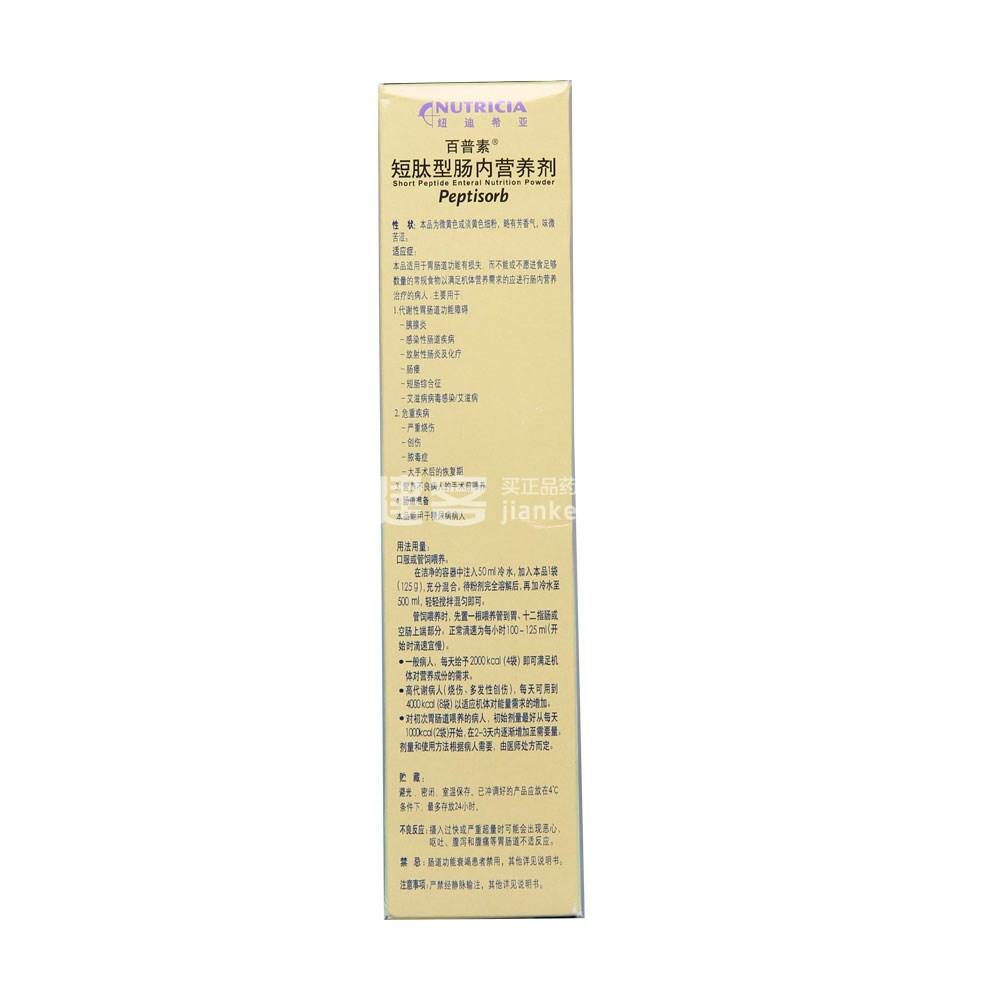 短肽型肠内营养剂(百普素)