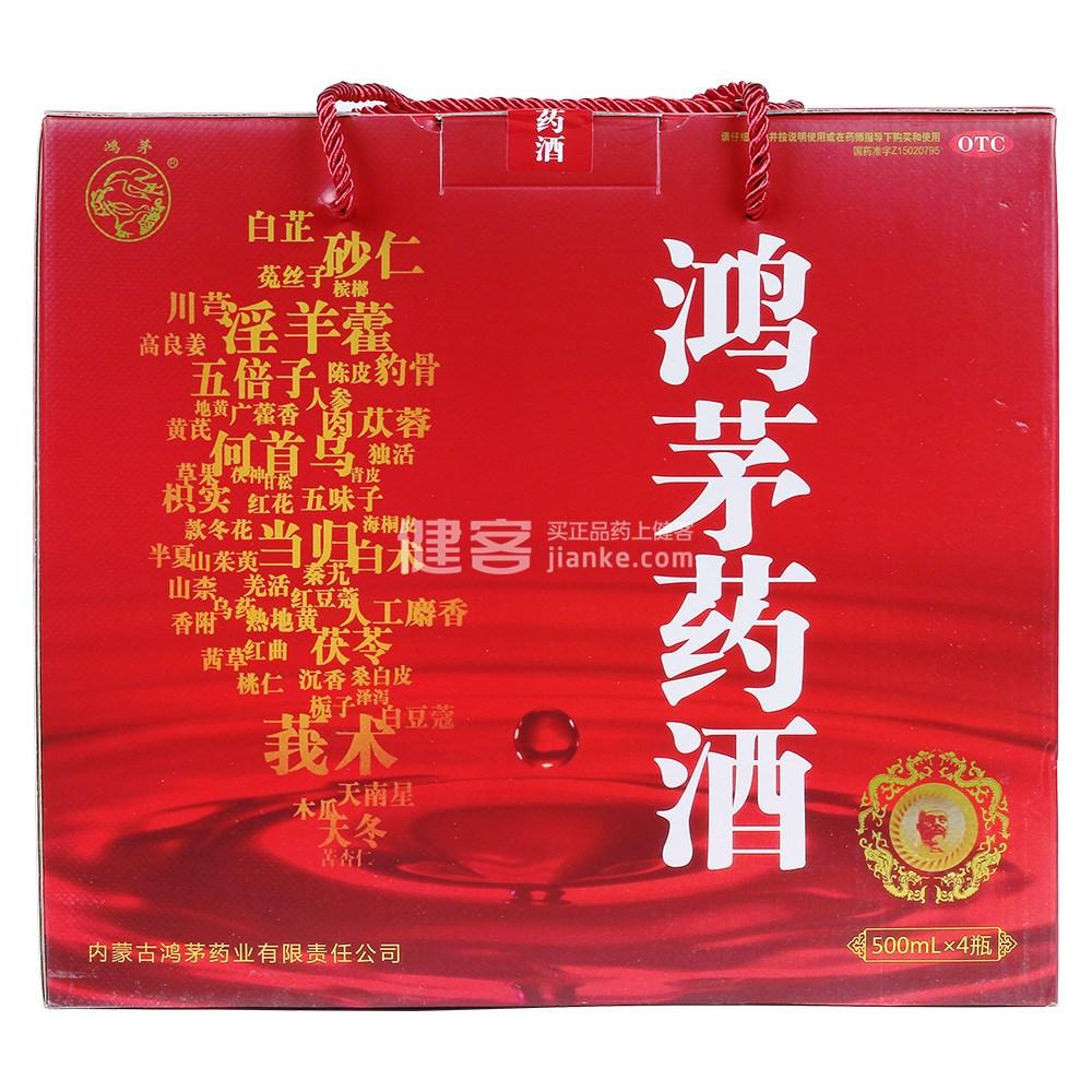 鸿茅药酒(4瓶礼盒装)