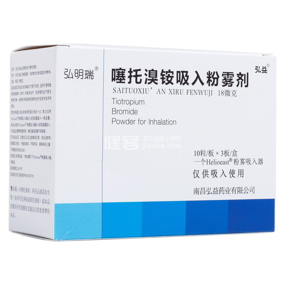 噻托溴铵吸入粉雾剂