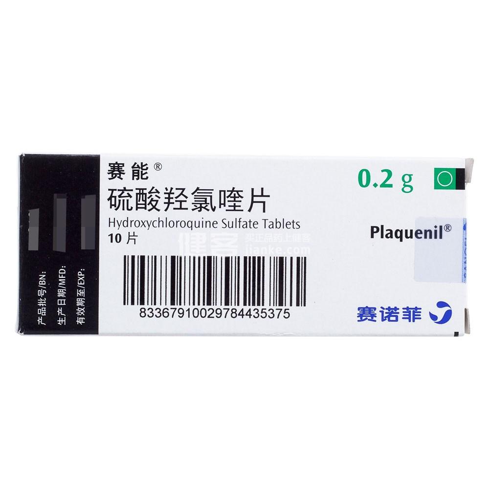 硫酸�u氯喹片