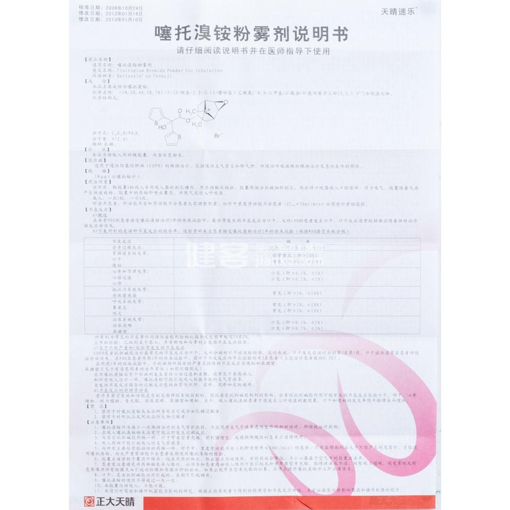 噻托溴铵粉雾剂(天晴速乐)(不带吸入器)