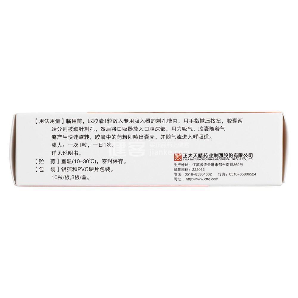 噻托溴铵粉雾剂