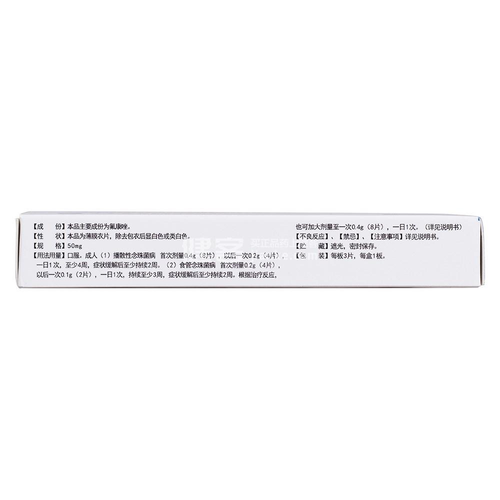 氟康唑片(韩都)