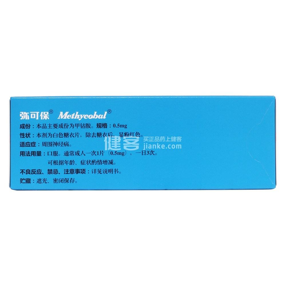 甲钴胺片(弥可保)