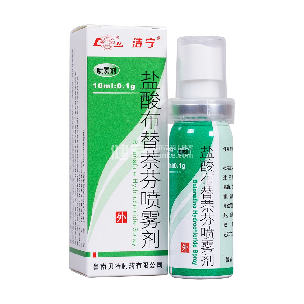 盐酸布替萘芬喷雾剂(洁宁)