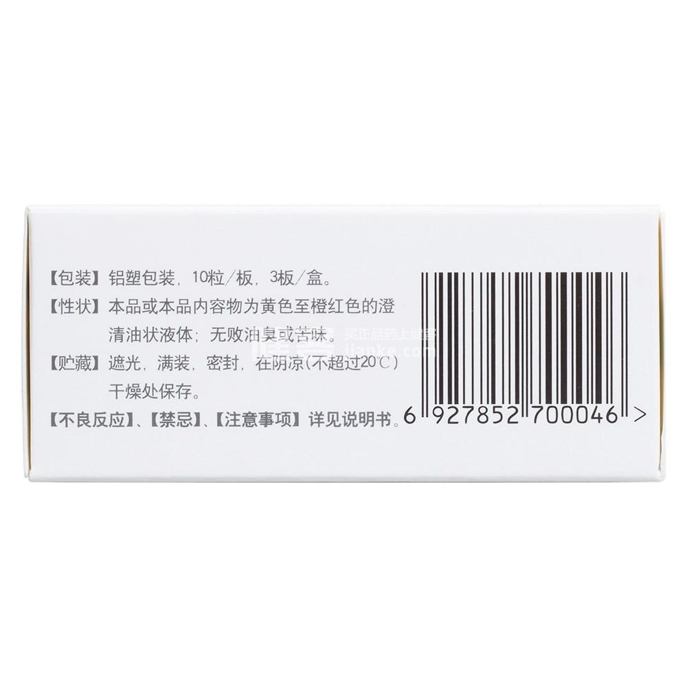 维生素AD滴剂胶囊型(伊可新0-1岁)