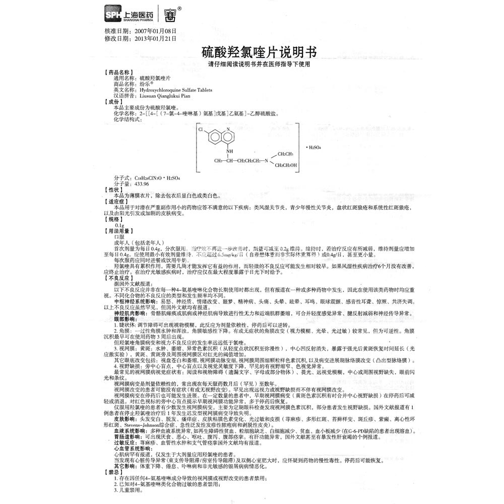 硫酸羟氯喹片(纷乐)
