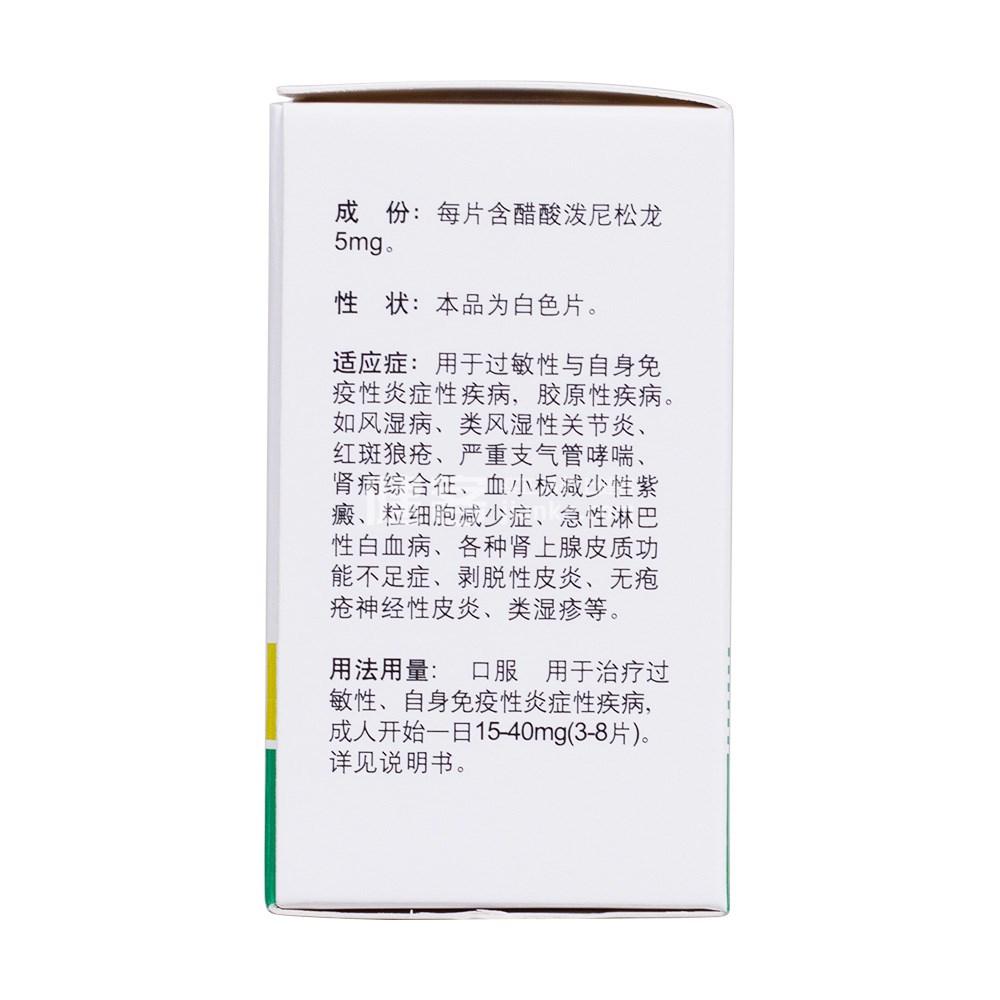 醋酸泼尼松龙片