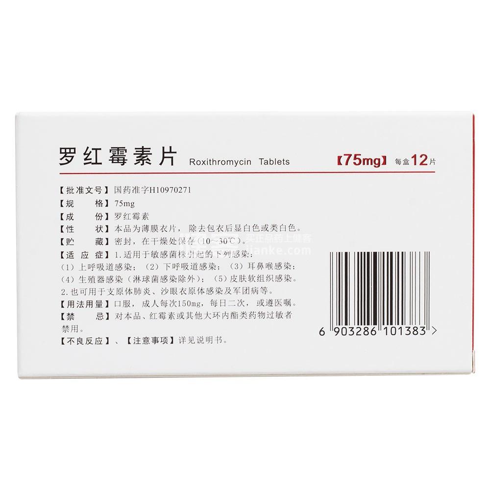 罗红霉素片(丽珠)