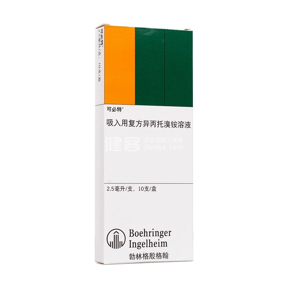 吸入用复方异丙托溴铵溶液(可必特)
