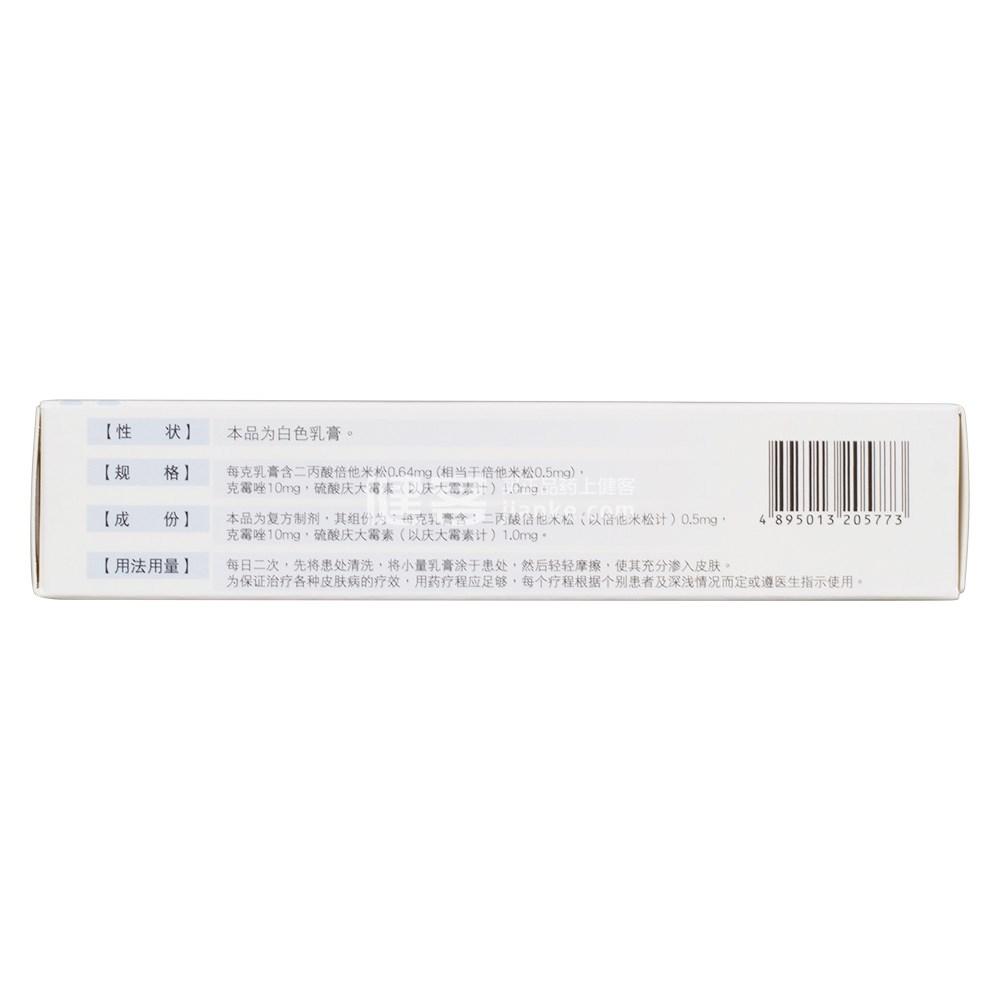复方克霉唑乳膏(Ⅱ)