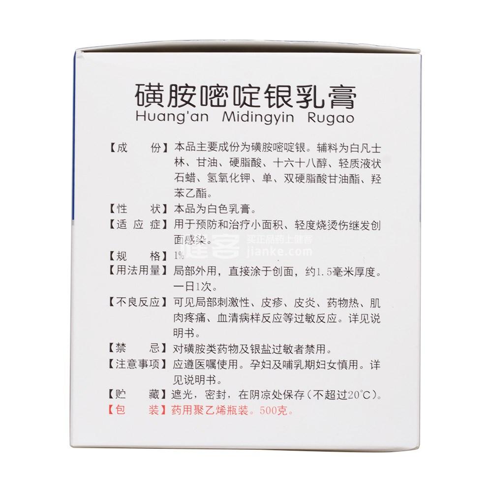磺胺嘧啶银乳膏