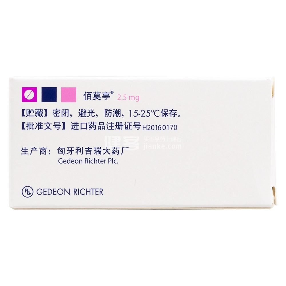 甲磺酸溴隱亭片