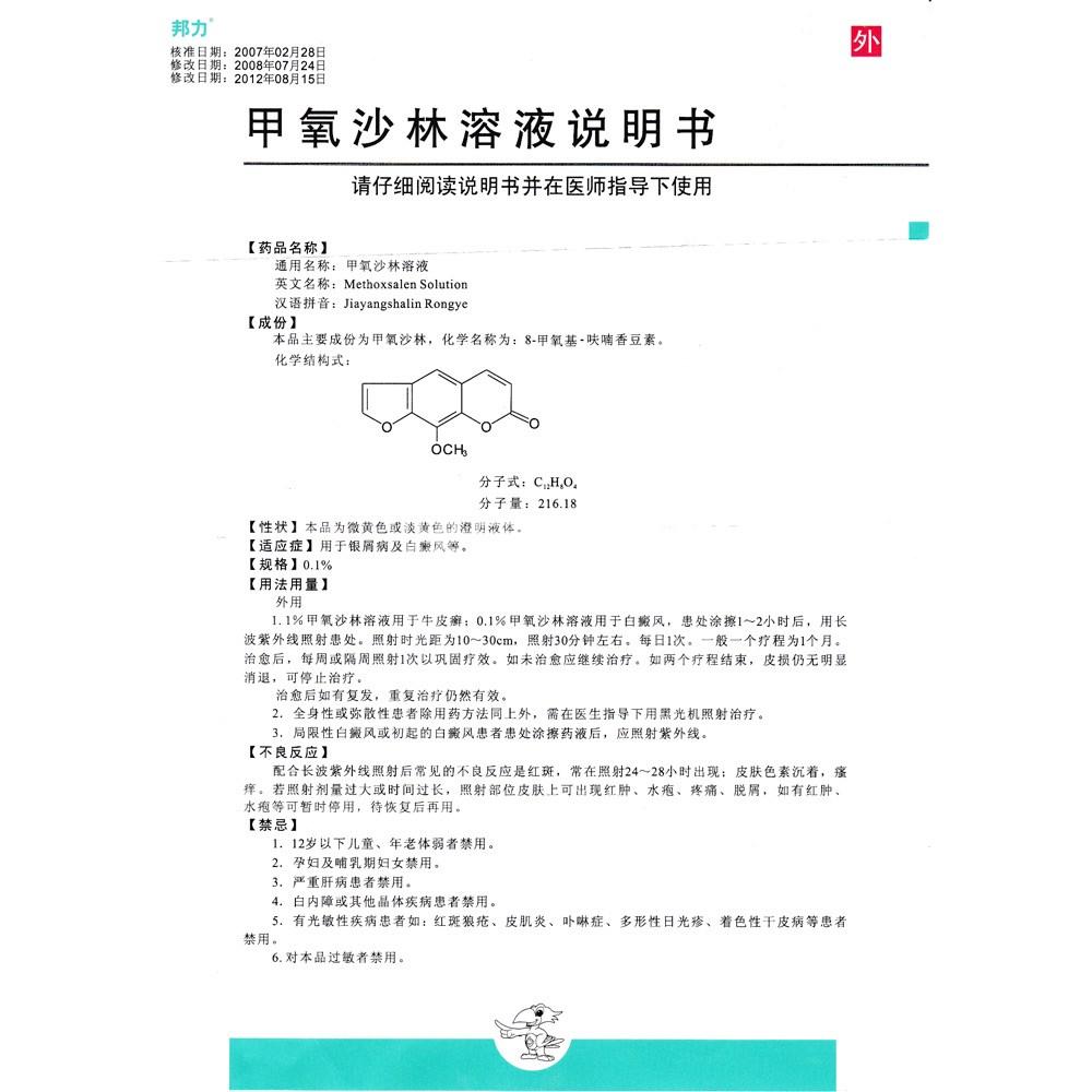 甲氧沙林溶液