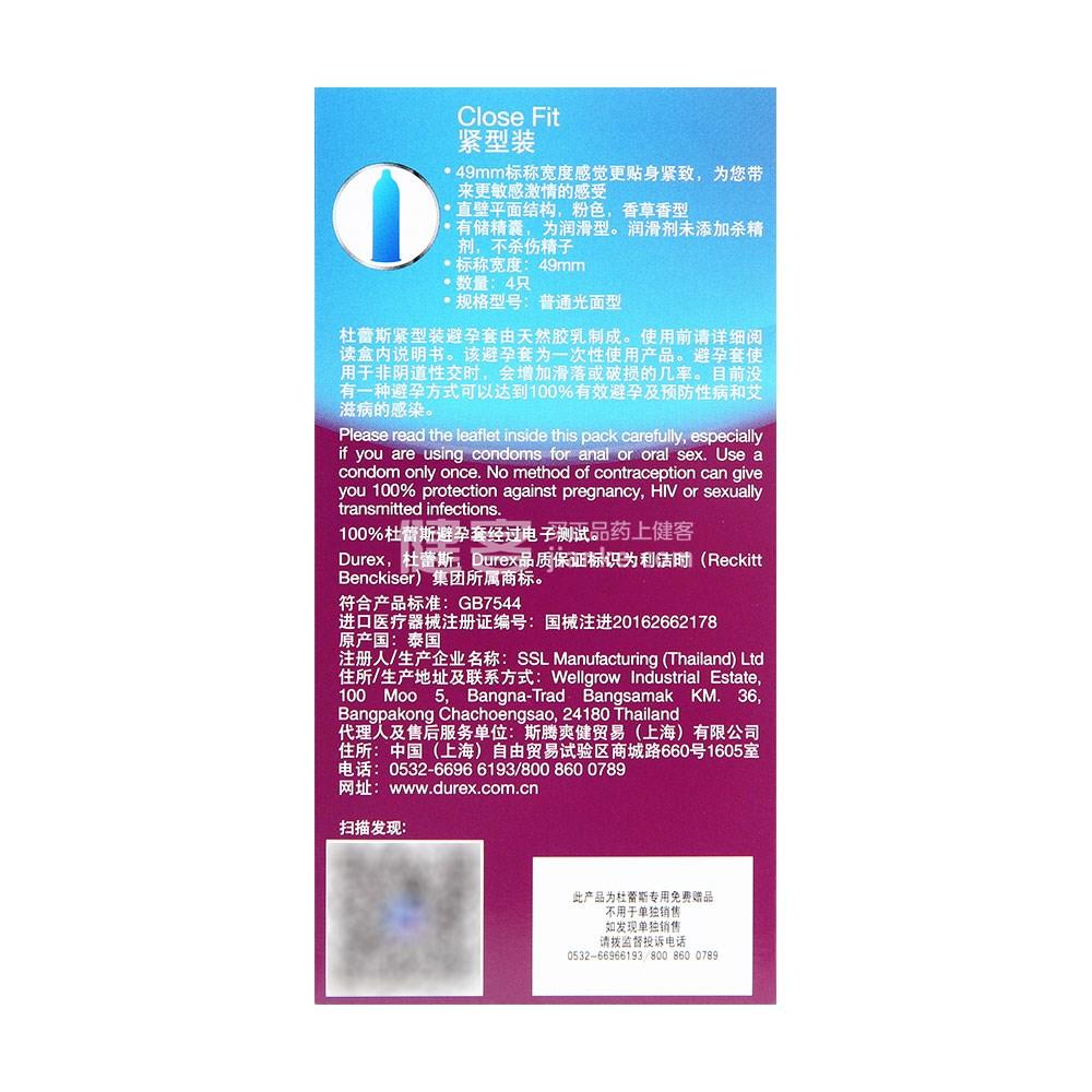 杜蕾斯天然胶乳橡胶避孕套紧型装(赠)