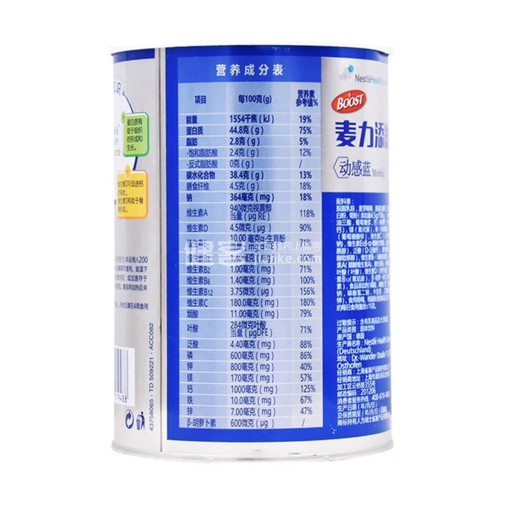 麦力添能蛋白固体饮料(香草口味)动感蓝