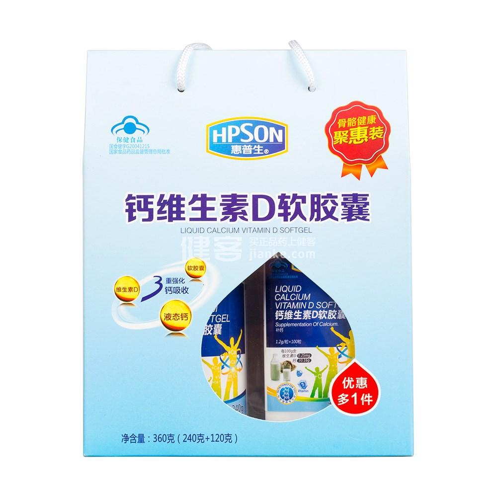 钙维D软胶囊礼盒(惠普生)