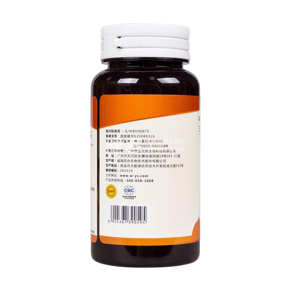 百合康牌天然维生素E软胶囊(能量堡垒)