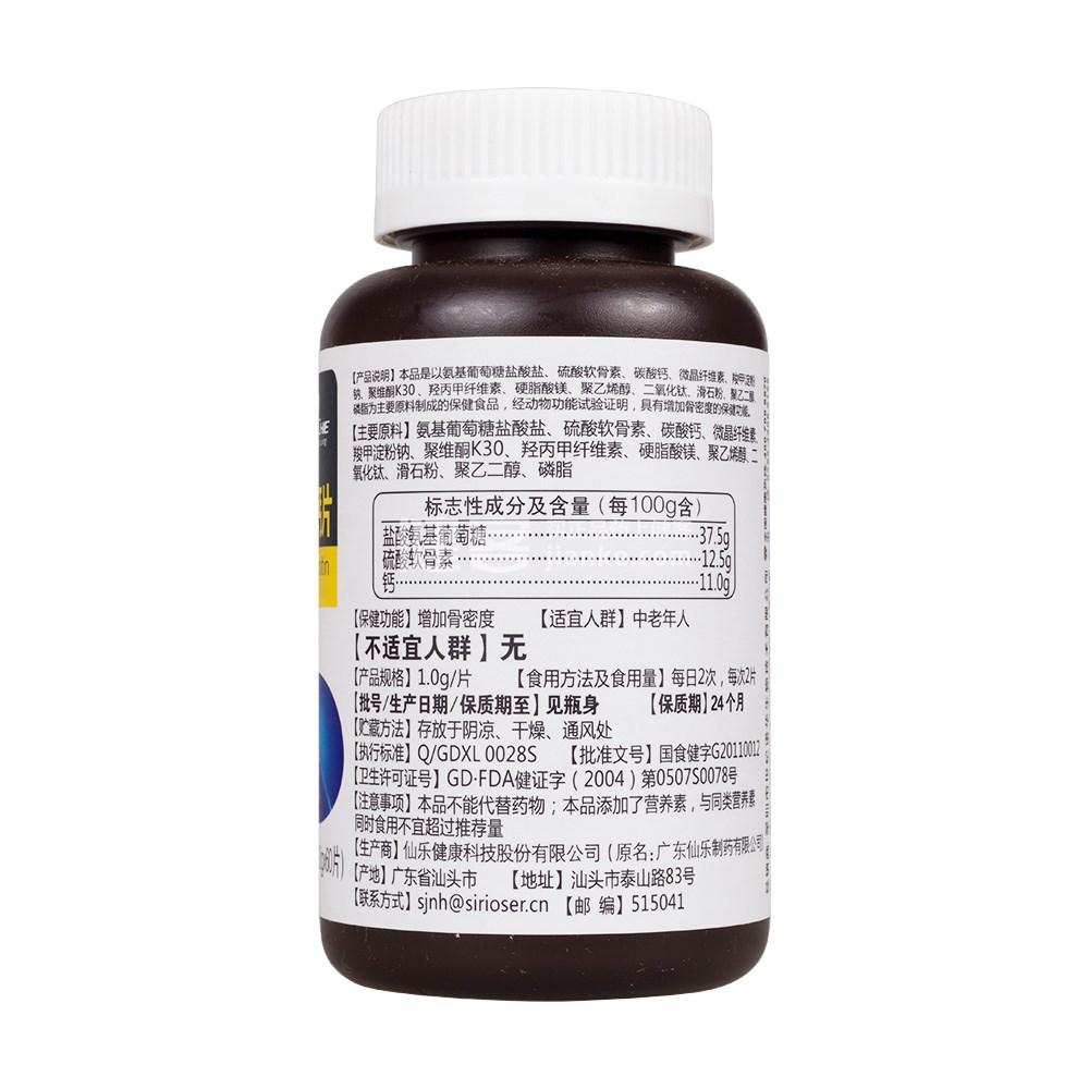 荷氏氨糖软骨素加钙片